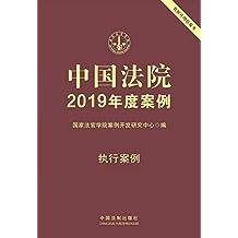 中国法院2019年度案例:执行案例