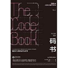 码书:编码与解码的战争(BBC系列专题《保密的科学》底本披露3000年密码战争极简史,将人类科技文明推向不可思议的极限。)
