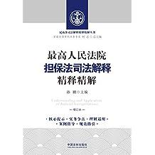 最高人民法院担保法司法解释精释精解(增订本)