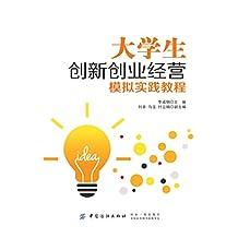 大学生创新创业经营模拟实践教程