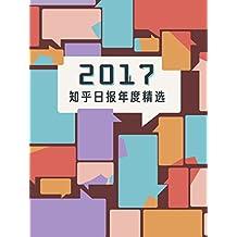2017:知乎日报年度精选 (知乎周刊)