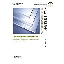 立法与和谐社会(以人为本的理论基础及其制度化研究)/立法法理学丛书