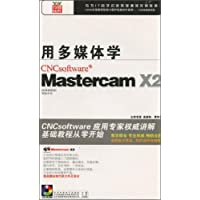 用多媒体学Mastercam X2(书1本+CD-ROM光盘3张)