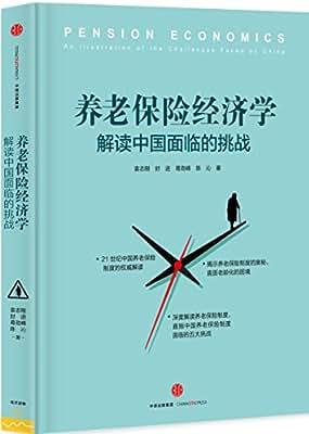 养老保险经济学:解读中国面临的挑战.pdf