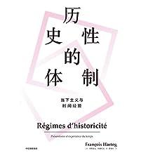 """历史性的体制:当下主义与时间经验(""""新史学""""地标作品,史学危机的突围之作!赵汀阳推荐)"""