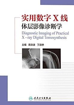 """""""实用数字X线体层影像诊断学"""",作者:[高剑波, 丁昌懋]"""
