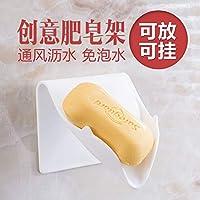 挂壁立式两用沥水香皂架 卫生间肥皂架 简约免打孔肥皂架 白色两个装