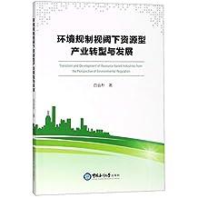 环境规制视阈下资源型产业转型与发展