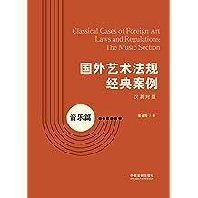 国外艺术法规经典案例:音乐篇(汉英对照)