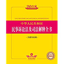 2018中华人民共和国民事诉讼法及司法解释全书:含指导案例