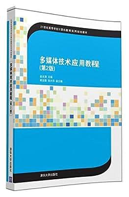 21世纪高等学校计算机教育实用规划教材:多媒体技术应用教程.pdf