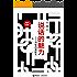 说话的魅力:刘墉沟通秘笈(全本•珍藏) (刘墉作品集)