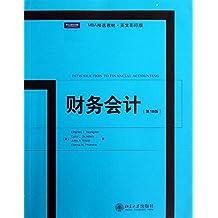MBA精选教材:财务会计(第10版)(英文影印版)