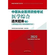 中医执业医师资格考试医学综合通关题库(下册)