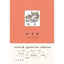北京话(精) (中华书局出品)