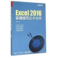 Excel2016实用技巧自学宝典