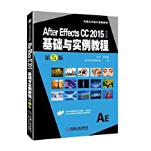 After Effects CC 2015中文版基础与实例教程 第5版 After Effects AE