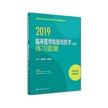 人卫社 2019年全国卫生专业技术资格考试习题集丛书 临床医学检验与技术(中级)练习题集 卫生职称