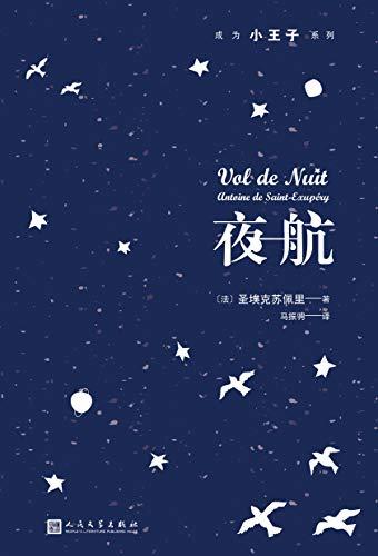 夜航(成为小王子系列)
