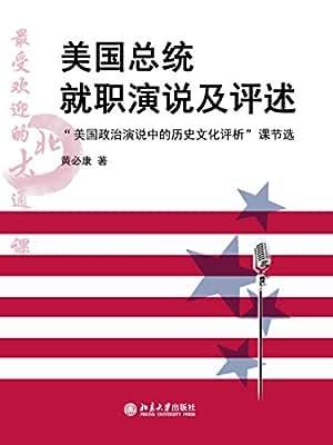 最受欢迎的北大通选课:美国总统就职演说及评述.pdf