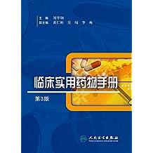 临床实用药物手册(第3版)