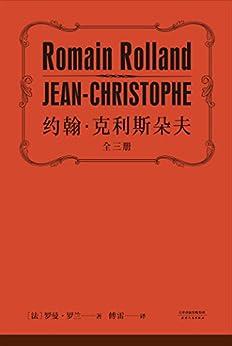 """""""约翰·克利斯朵夫(1915年诺贝尔文学奖作品,全三册。罗曼·罗兰代表小说,傅雷经典译作)(果麦经典)"""",作者:[罗曼·罗兰]"""