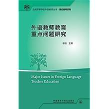 外语教师教育重点问题研究 (全国高等学校外语教师丛书.理论指导系列)