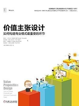 """""""价值主张设计:如何构建商业模式最重要的环节"""",作者:[(瑞士)亚历山大·奥斯特瓦德(Alexander Osterwalder), (比利时)伊夫·皮尼厄(Yves Pigneur), (瑞士)格雷格·贝尔纳达(Greg Bernarda)]"""