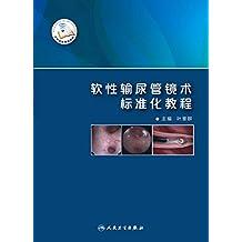 软性输尿管镜术标准化教程