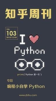 """""""知乎周刊·编程小白学 Python(总第 103 期)"""",作者:[知乎]"""