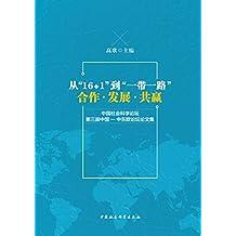 """从""""16+1""""到""""一带一路"""":合作·发展·共赢:中国社会科学论坛·第三届中国—中东欧论坛论文集"""