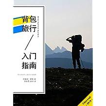 背包旅行入门指南(背包客探险之旅的必备秘籍)