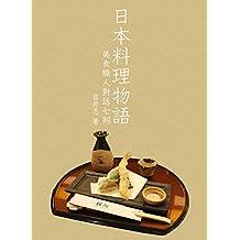 日本料理物语——美食职人对话七则