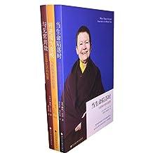 当生命陷落时:与逆境共处的智慧+转逆境为喜悦:与恐惧共处的智慧+与无常共处:108篇生活的智慧(套装共3册)