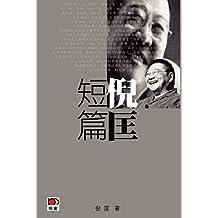 倪匡短篇 (Traditional Chinese Edition)
