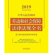 中华人民共和国劳动和社会保障法律法规全书(含相关政策及典型案例)(2019年版)