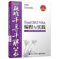 Excel2013VBA编程与实践