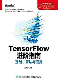 """TensorFlow进阶指南:基础、算法与应用"",作者:[黄鸿波]"