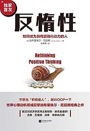 反惰性:如何成為具有超強行動力的人【諾貝爾經濟學獎得主赫克曼、《終身成長》作者卡羅爾·德韋克、古典、萬維鋼等強烈推薦!不行動,你的夢想就只是想想而已!】