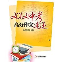 2012中考高分作文速递