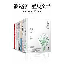 渡边淳一经典文学套装9册(包含《幻觉》 《浮舟》《化身》《男女有别》《红城堡》《北海道物语》《女人的手》《我永远的家》《情人》)