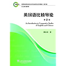 英语语言文学专业研究生系列教材修订版:英汉语比较导论(第2版) (English Edition)
