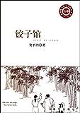 饺子馆 (新华现当代文学佳作丛书)