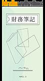 财务笔记:知乎 MrToyy 自选集 (知乎「盐」系列)