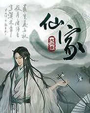仙家(套裝共九冊)(媲美《斗羅大陸》的穿越玄幻,既然重活一世,那就憑著自己的實力和毅力走向大家向往的頂峰。)
