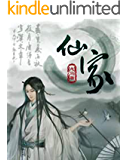 仙家(套装共九册)(媲美《斗罗大陆》的穿越玄幻,既然重活一世,那就凭着自己的实力和毅力走向大家向往的顶峰。)