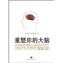 重塑你的大脑(集中注意力、改变消极的思维方式、让好的行为习惯成自然和积极坚持)