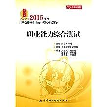 职业能力综合测试(2015注会考试应试指导) (名师点拨系列)