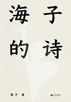 """""""海子的诗(果麦经典)"""",作者:[海子]"""