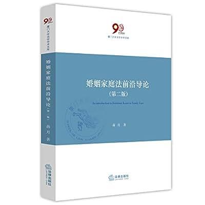 婚姻家庭法前沿导论 第二版 蒋月 著 法律出版社.pdf